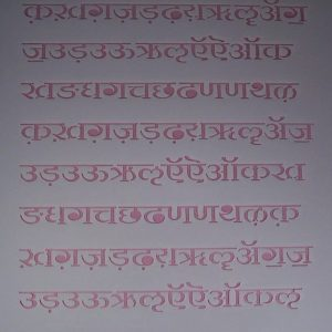 Stencil Sanskrit (Xx-Large)